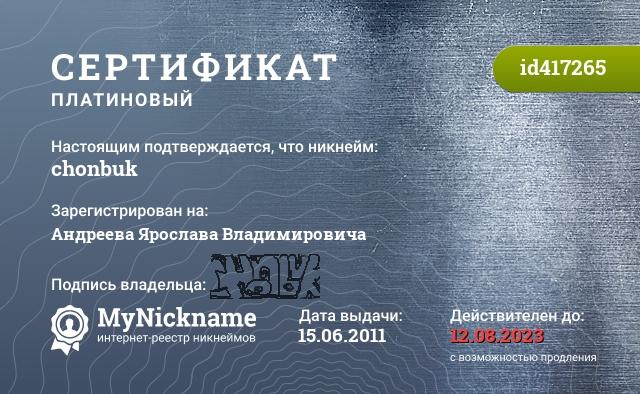 Сертификат на никнейм chonbuk, зарегистрирован на Андреева Ярослава Владимировича
