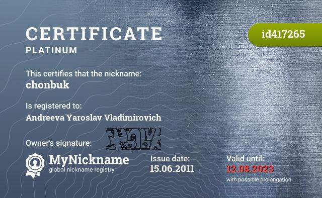 Certificate for nickname chonbuk is registered to: Андреева Ярослава Владимировича