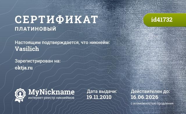 Сертификат на никнейм Vasilich, зарегистрирован на www.oktja.ru