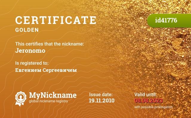 Certificate for nickname Jeronomo is registered to: Евгением Сергеевичем