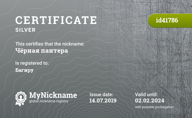 Certificate for nickname Чёрная пантера is registered to: Багиру