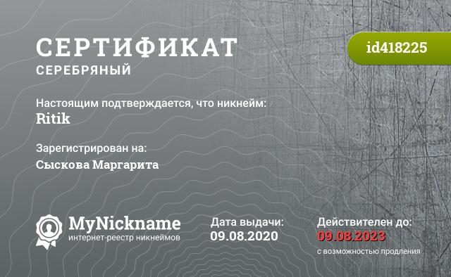Сертификат на никнейм Ritik, зарегистрирован на Маргарита Степавенко