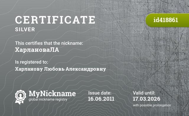 Certificate for nickname ХарлановаЛА is registered to: Харланову Любовь Александровну