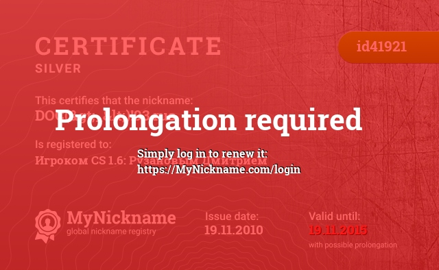 Certificate for nickname DOC(>_<)!93 rus is registered to: Игроком CS 1.6: Рузановым Дмитрием