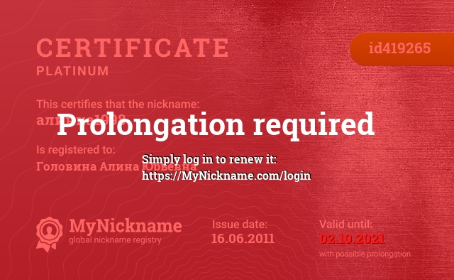 Certificate for nickname алинка1998 is registered to: Головина Алина Юрьевна