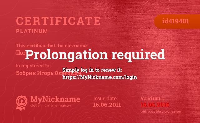 Certificate for nickname Ikc is registered to: Бобрик Игорь Олегович