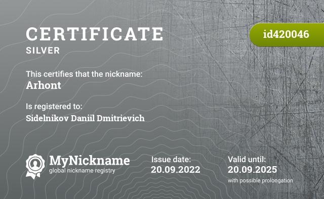 Certificate for nickname Arhont is registered to: Кощеев Петр Валерьевич