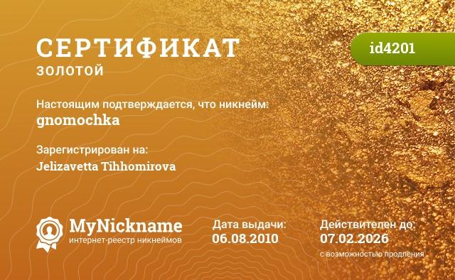 Certificate for nickname gnomochka is registered to: Jelizavetta Tihhomirova