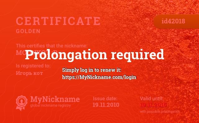 Certificate for nickname MOONKOT :D is registered to: Игорь кот