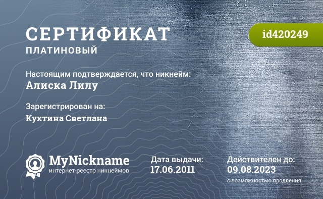 Сертификат на никнейм Алиска Лилу, зарегистрирован на Куртинайтис Светлана