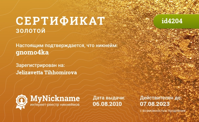 Certificate for nickname gnomo4ka is registered to: Jelizavetta Tihhomirova