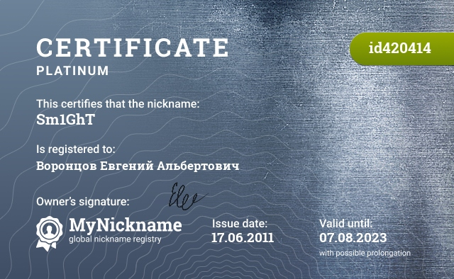 Certificate for nickname Sm1GhT is registered to: Воронцов Евгений Альбертович