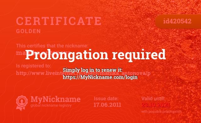 Certificate for nickname manika.antonova is registered to: http://www.liveinternet.ru/users/manika_antonova/p
