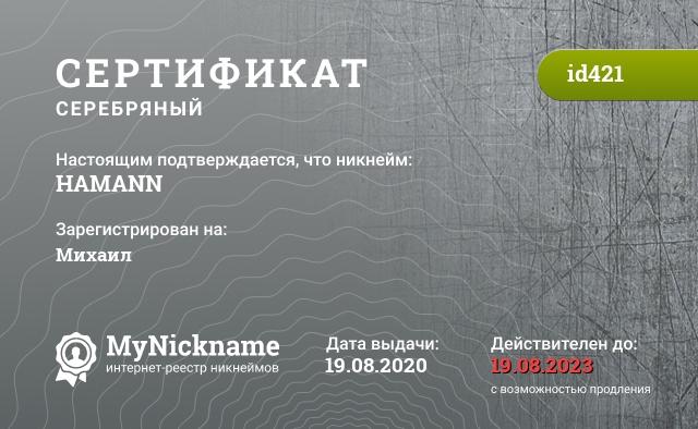 Certificate for nickname HAMANN is registered to: Кирилл Васильевич