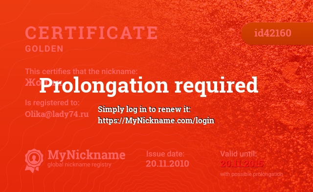 Certificate for nickname Жолик is registered to: Olika@lady74.ru