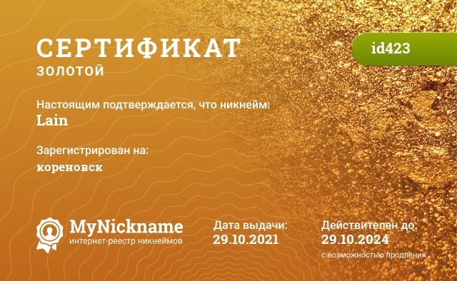 Сертификат на никнейм Lain, зарегистрирован на Бармин Андрей Сергеевич