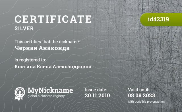 Certificate for nickname Черная Анаконда is registered to: Костина Елена Александровна