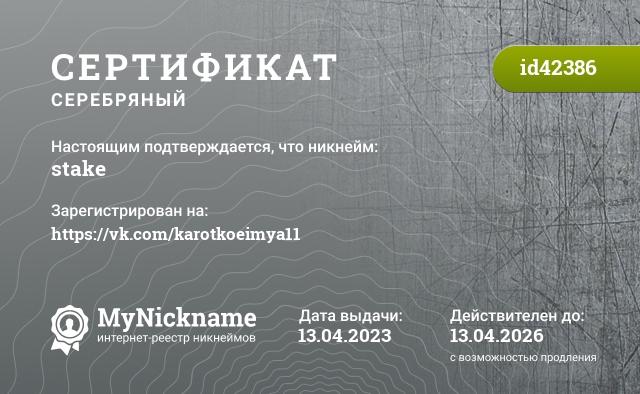 Сертификат на никнейм stake, зарегистрирован на Рудницького Віталія