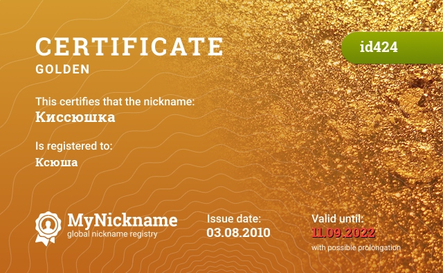 Certificate for nickname Киссюшка is registered to: Ксюша