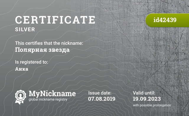 Certificate for nickname Полярная звезда is registered to: Анка