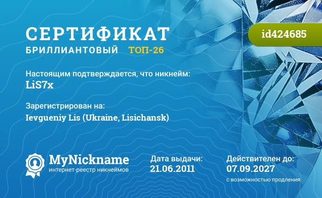 Сертификат на никнейм LiS7x, зарегистрирован на Ievgueniy Lis (Ukraine, Lisichansk)