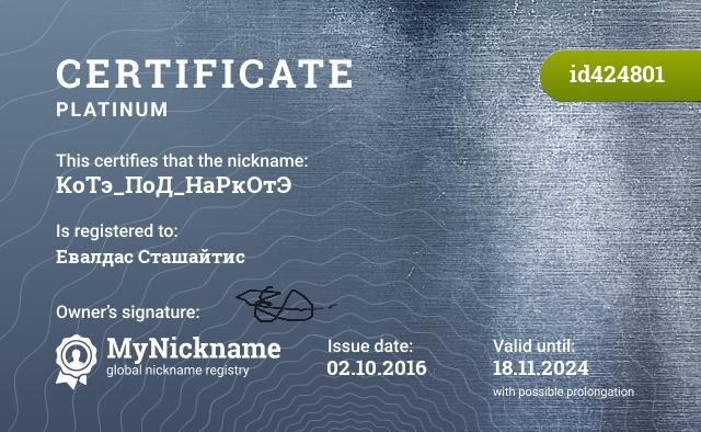 Certificate for nickname КоТэ_ПоД_НаРкОтЭ is registered to: Евалдас Сташайтис