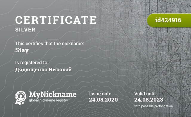 Certificate for nickname Stay is registered to: Дядющенко Николай