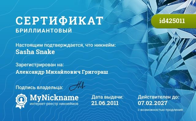 Сертификат на никнейм Sasha Snake, зарегистрирован на Александр Михайлович Григораш