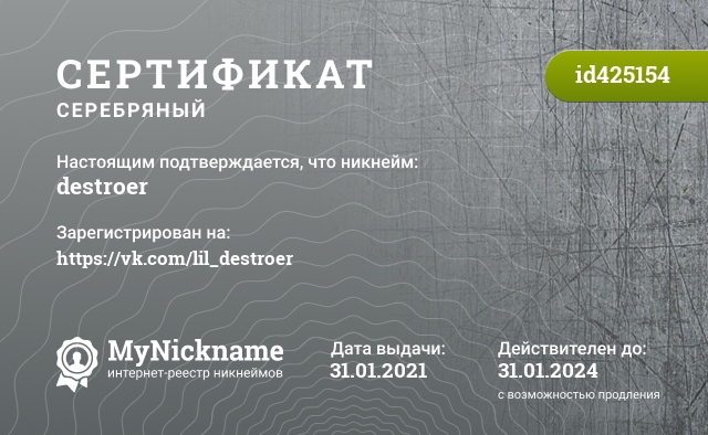 Сертификат на никнейм destroer, зарегистрирован на Самойленко Андрея Александровича