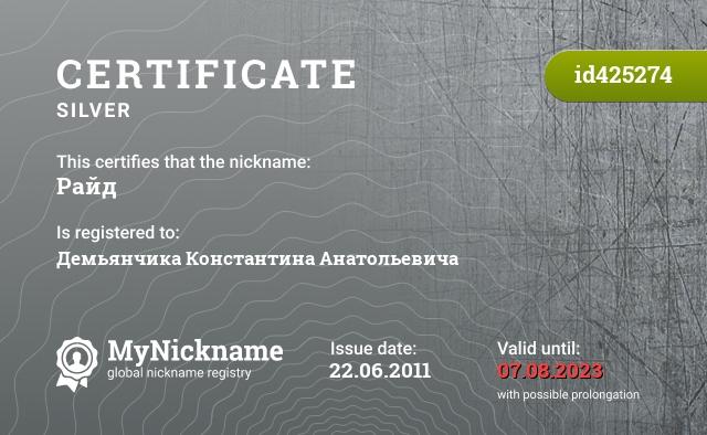 Certificate for nickname Райд is registered to: Демьянчика Константина Анатольевича