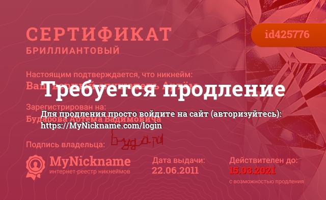 Сертификат на никнейм Ваш верный слушатель Артём, зарегистрирован на Бударова Артёма Вадимовича