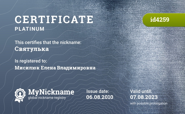 Certificate for nickname Святулька is registered to: Мисилюк Елена Владимировна