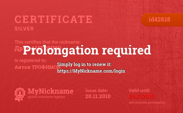 Certificate for nickname Друг АНТОНИО is registered to: Антон ТРОФИМОВ