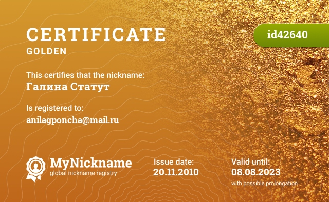 Certificate for nickname Галина Статут is registered to: anilagponcha@mail.ru