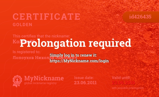 Certificate for nickname Колян86 is registered to: Лопоухов Николай Павлович