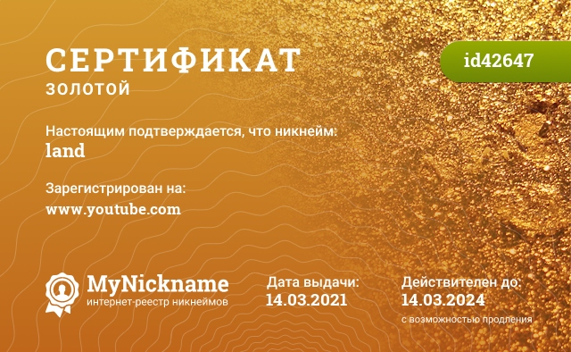Сертификат на никнейм land, зарегистрирован на Филиппова Альберта Павловича