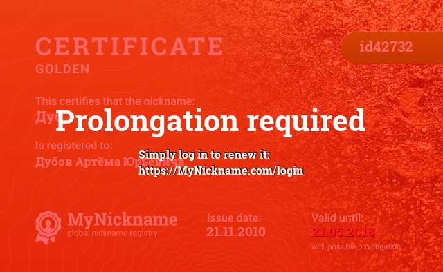Certificate for nickname Дуб is registered to: Дубов Артёма Юрьевича