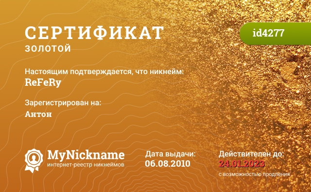 Certificate for nickname ReFeRy is registered to: Антон