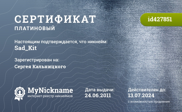 Сертификат на никнейм Sad_Kit, зарегистрирован на Сергея Кальницкого