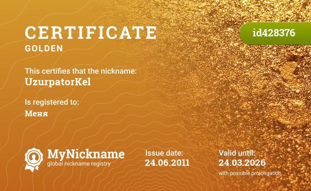 Certificate for nickname UzurpatorKel is registered to: Меня