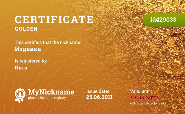 Certificate for nickname Издёвка is registered to: Инга