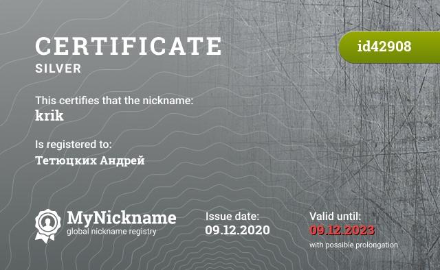 Certificate for nickname krik is registered to: Тетюцких Aндрей