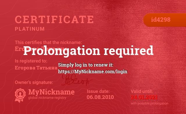 Certificate for nickname Егорова Татьяна is registered to: Егорова Татьяна