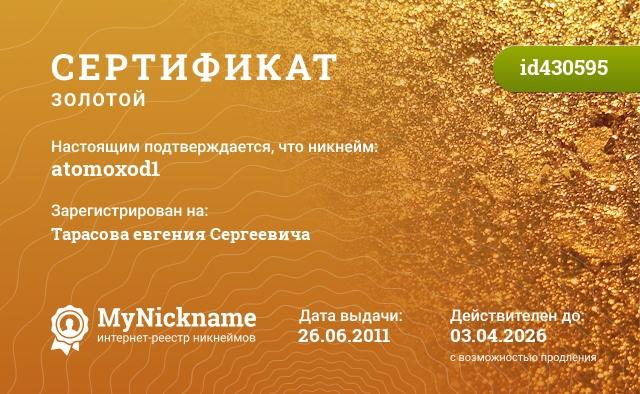 Сертификат на никнейм atomoxod1, зарегистрирован на Тарасова евгения Сергеевича