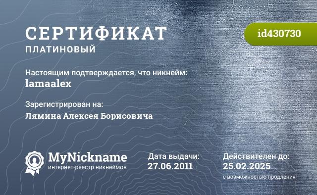 Сертификат на никнейм lamaalex, зарегистрирован на Лямина Алексея Борисовича