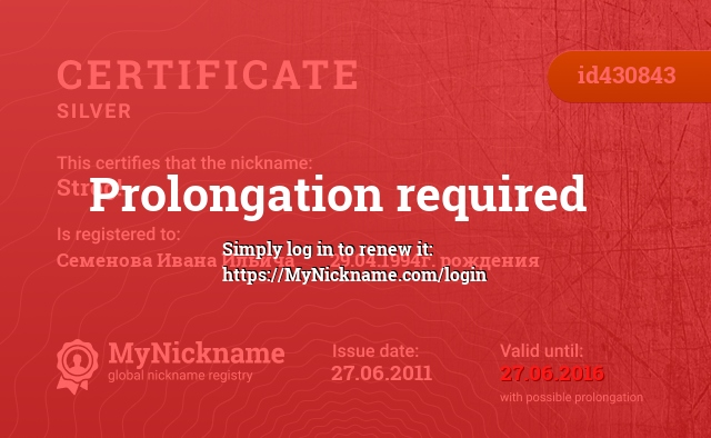 Certificate for nickname Strog! is registered to: Семенова Ивана Ильича        29.04.1994г. рождения