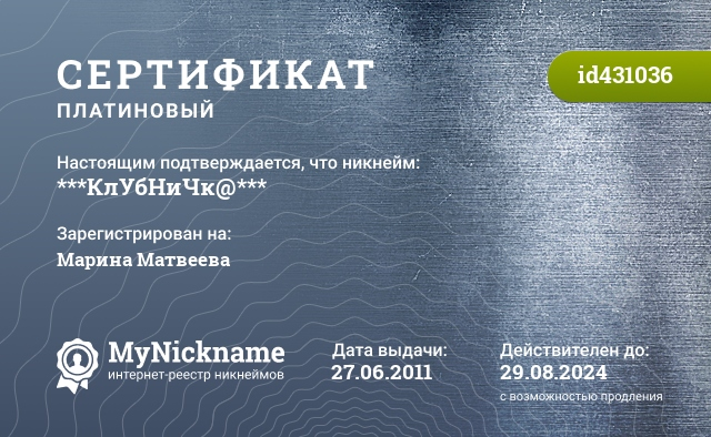Сертификат на никнейм ***КлУбНиЧк@***, зарегистрирован на Марина Матвеева