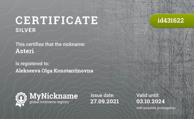 Certificate for nickname Asteri is registered to: Alekseeva Olga Konstantinovna