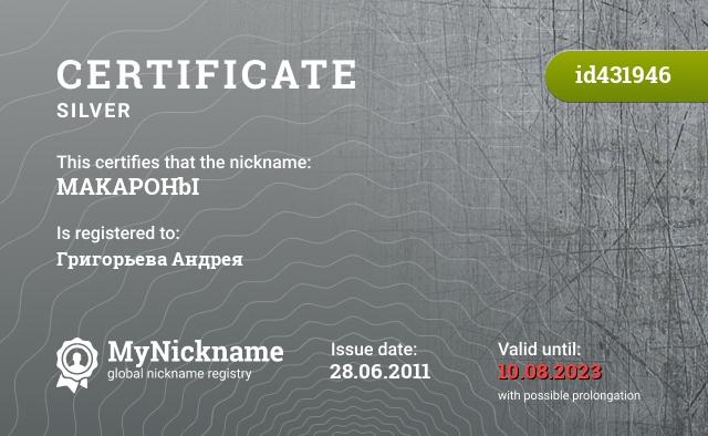 Certificate for nickname MAKAPOHbI is registered to: Григорьева Андрея
