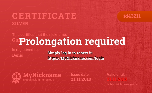 Certificate for nickname Gantu is registered to: Denis